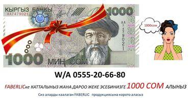 Швея - Кыргызстан: ФАБЕРЛИККЕ КАТТАЛЫП 1000 сом БЕЛЕККЕ АЛЫНЫЗ