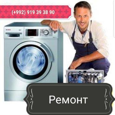 высококачественный ремонт стиральных машин автомат вызов на дом в Душанбе