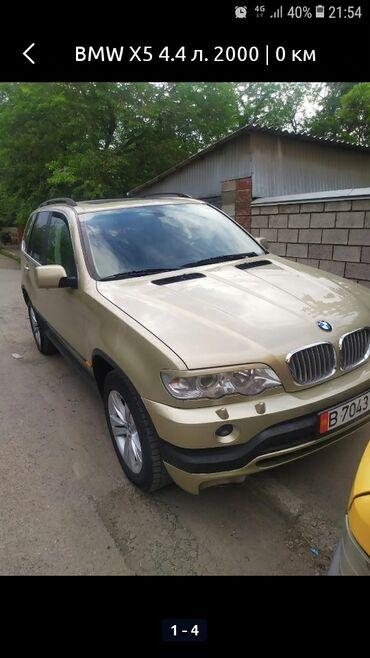 BMW X5 4.4 л. 2000 | 230000 км