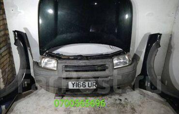 Автозапчасти - Новопавловка: Запчасти на Ленд Ровер Фрилендер объем 1.8, 2.5 моторы АКПП Ходовая ку