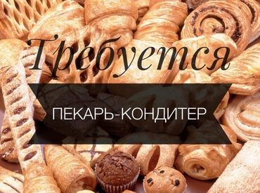 помощник кондитера бишкек in Кыргызстан | ПОВАРА: Кондитер ! Срочно требуется кондитер с опытом  Для Пекарни !