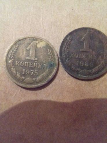 1 копейки 1989  1975 г в Кок-Ой