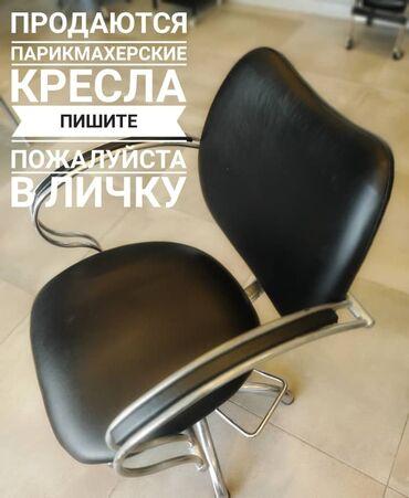Продаю парикмахерские кресла. Количество: 3 штуки. Кресла в очень
