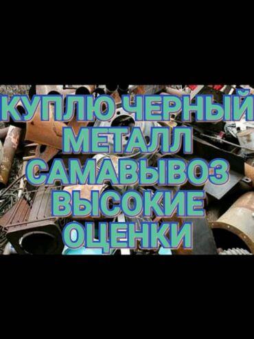 где купить коврик для йоги в Кыргызстан: Куплю черный металл принимаем высокие цены самовывоз звоните беловодск