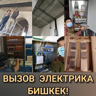 Электрик Электрик электрикЭлектрик электрик электрикЭлектрик в Бишкеке