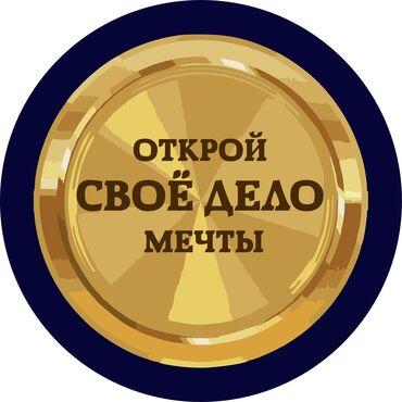 Откроем бизнес под ключ  От регистрации до постоянных клиентов   Откро