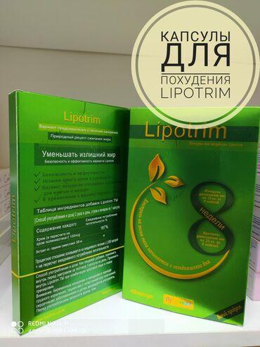 LipotrimЛипотрим- это натуральный профилактики ожирения. Идеально