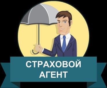 Компания,, Надежда,, приглашает к сотрудничеству граждан на вакансию с в Бишкек