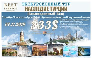 Визы и путешествия в Кыргызстан: Супер цена в Турцию! 8 дней всего за 325$!!! Спешите!!!