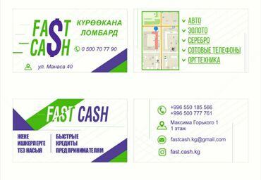 телефоны ми бишкек в Кыргызстан: Ломбард, Автоломбард   Кредит