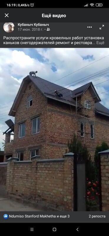 кровля крыши цена за квадратный метр работа in Кыргызстан | КРОВЛЯ КРЫШИ: Кровля крыши | Монтаж, Ремонт