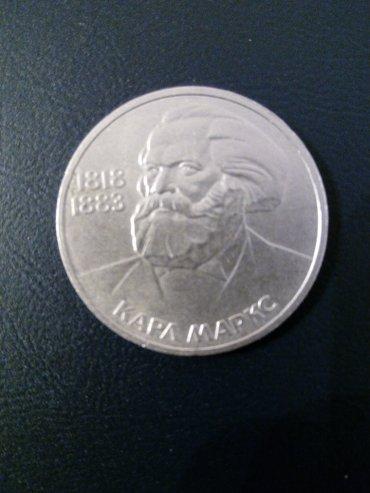 1 рубль.К. Маркс в Бишкек