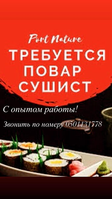 Работа - Кара-Балта: Требуется повар сушист с опытом работы!