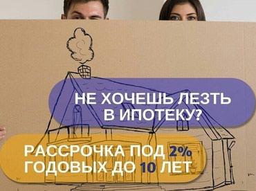 Устали снимать квартиру?Мечтаете о в Бишкек