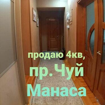 кду 2 бишкек в Кыргызстан: Продается квартира: 4 комнаты, 84 кв. м
