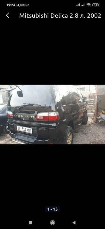 mitsubishi van в Кыргызстан: Mitsubishi Delica 2.8 л. 2002 | 145000 км