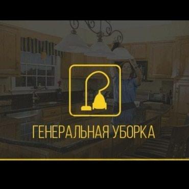 Уборка! качественно и недорого! звоните и пишите в любое время. в Бишкек