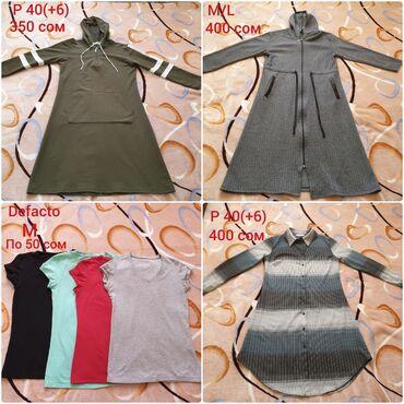 Женская одежда б/у в хорошем состоянии турецкого производства, джал,бо