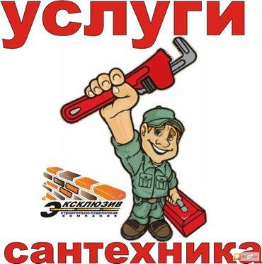 сантехнических работ и услуг в Кыргызстан: Сантехник электрик круглосуточно. услуги электрика в бишкеке. ремонт