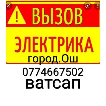 597 объявлений: Услуги Электрика!!!