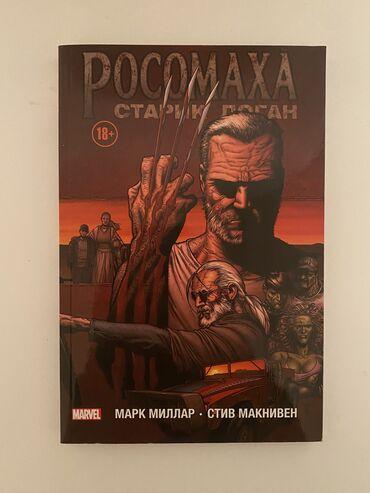 антикварные книги в Кыргызстан: Росомаха: старик Логан комикс состояние: идеальное