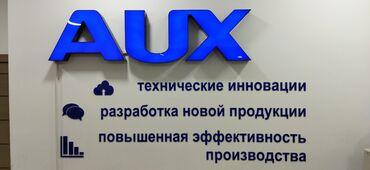 Кондиционеры::: aux,gree,chigo,tcl,ava,beko,lg, samsung ниже рыночной