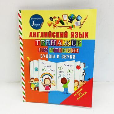 помощник кондитера бишкек in Кыргызстан   ПОВАРА: Книга английский язык для школьников.В наше время никак не обойтись