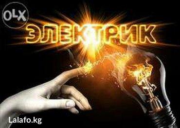Электромонтаж в Бишкек