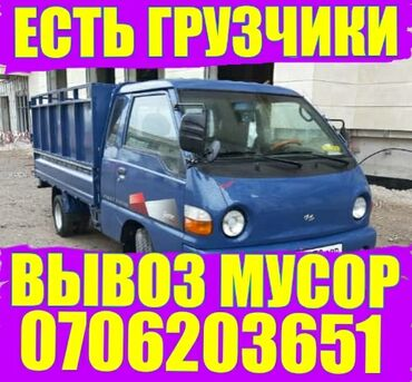 грузовые автомобили до 3 5 тонн в Кыргызстан: Международные перевозки, Региональные перевозки, По городу | Борт 2500 кг. | Переезд, Вывоз строй мусора, Вывоз бытового мусора