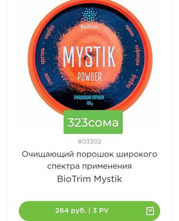 кафель для ванны бишкек в Кыргызстан: Чистящая паста /чистящий порошок широкого спектра применения для