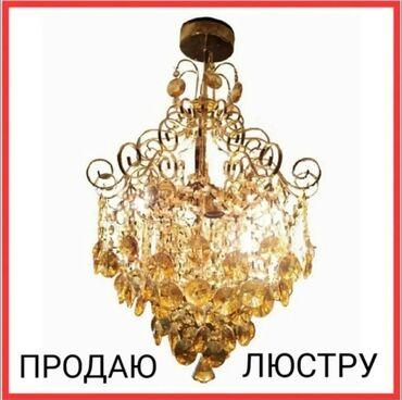 купить бу дом на колесах в Кыргызстан: Продаю Яркую Люстру в Хорошем СостоянииЛюстра светит ярко, хватает на