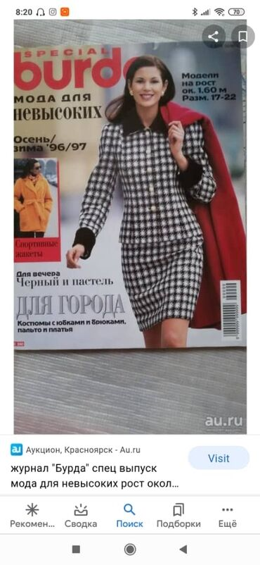 журнал бурда купить в Кыргызстан: Куплю этот выпуск. Журнал Бурда