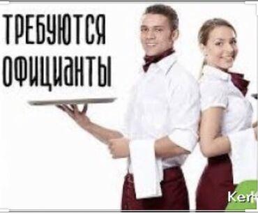 Работа - Бактуу-Долоноту: Официант. С опытом