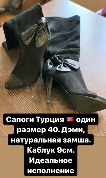 Замша, дэми Турция новые сапоги каблук 10см размер 40
