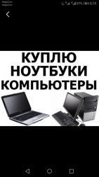 Срочный выкуп компьютеров Выкуп НоутбуковВыкуп комплектующихХорошая