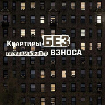 квартира в рассрочку без первоначального взноса in Кыргызстан   XIAOMI: 2 комнаты, 53 кв. м