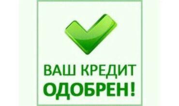 Другие услуги - Бишкек: Компания, Банк | Кредит, Займ | Без залога, Без поручителей