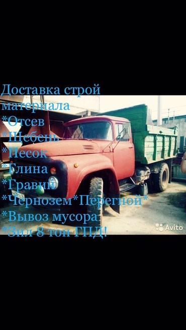 Отсев,Песок,Щебень в Бишкек