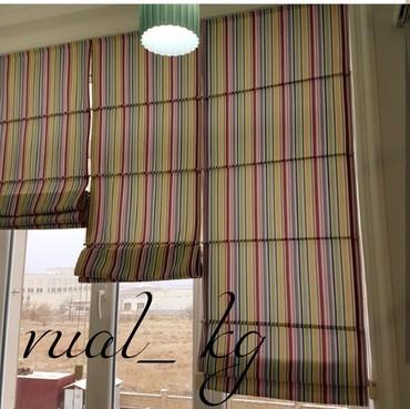 Декор для дома в Кыргызстан: Стильные шторы класса люкс самого высокого качества. Оформление кафе