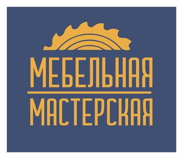 стеллаж полки для материалов в Кыргызстан: Мебель на заказ по вашим размерам. Выезд-Консультация Дизайнера по