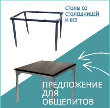 alfa romeo 155 25 mt в Кыргызстан: Продаем столы 25 шт. Готовые каркасы. Цвет столешницы выбираете сами