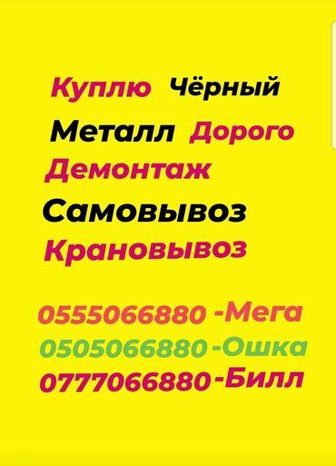 Ингалятор купить бишкек - Кыргызстан: Куплю чёрный металл самовывоз дорого скупка черный металл металлом