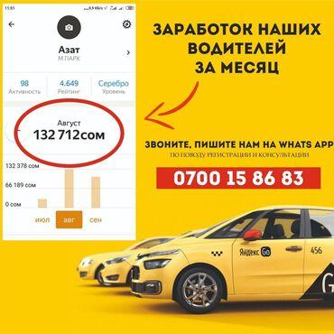 пьяное такси бишкек in Кыргызстан | ГРУЗОВЫЕ ПЕРЕВОЗКИ: Яндекс.Go кызматынын Кыргызстанданы оноктошу баардык айдоочуларды