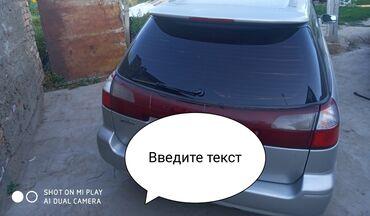 Транспорт - Михайловка: Subaru Legacy 2.5 л. 2000