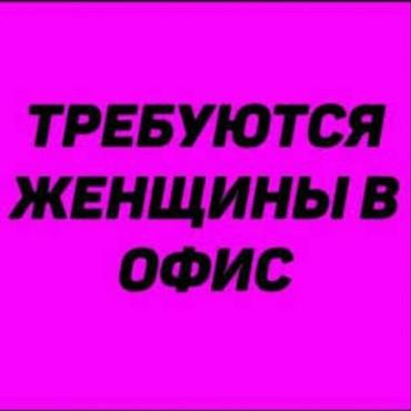 Ищу помощницу в отдел документации в Бишкек