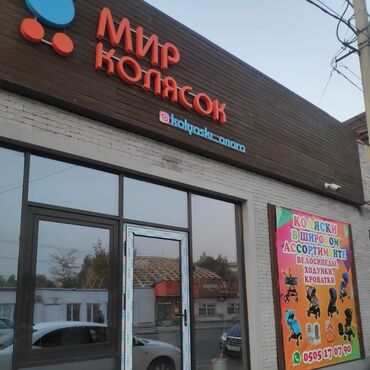Коляски - Кыргызстан: Здравствуйте дорогие наши покупатели !!! Мы уже 10 лет на рынке 📍Дорд