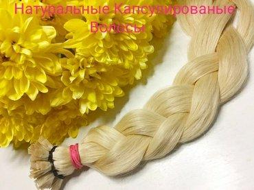 Продаю натуральные волосы капсулированые . большой выбор натуральных в в Бишкек