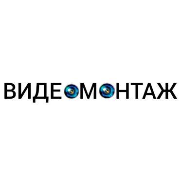 Другие услуги в Кыргызстан: Простой и качественный видеомонтаж презентаций, слайд-шоу и т.д Оплата