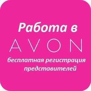 Bakı şəhərində Продажа, подписка в компанию Avon. в