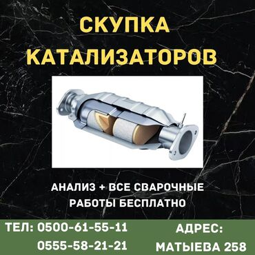 Скупка катализатора Катализатор скупка катализаторов катализатора ката